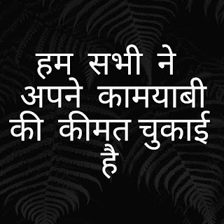inspirational quotes for life motivation in hindi