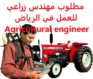 Agricultural engineer is required to work in Riyadh  To work in Riyadh  Qualification: Agricultural engineer  Experience: At least two years of work in the field To be specialized in palm plantations  Salary: to be determined after the interview