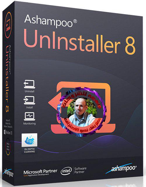 برنامج أشامبو لحذف البرامج   Ashampoo UnInstaller 8.00.11