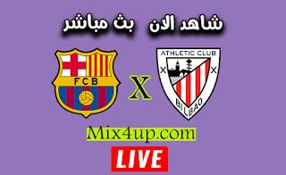 مشاهدة مباراة برشلونة وأتلتيك بلباو بث مباشر اليوم الثلاثاء بتاريخ 23-06-2020 الدوري الاسباني