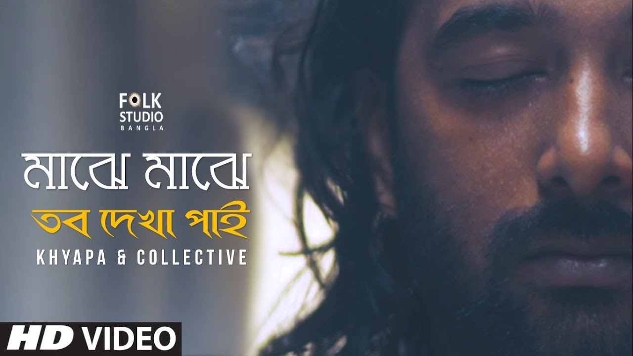Majhe Majhe Tobo Dekha Pai Lyrics ( মাঝে মাঝে তব দেখা পাই ) - Rabindra Sangeet
