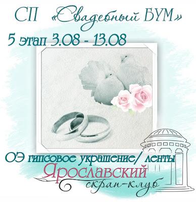 http://yar-sk.blogspot.ru/2017/08/sp-svadebnui-5.html