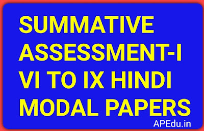 SUMMATIVE ASSESSMENT-I VI TO IX HINDI MODAL PAPERS