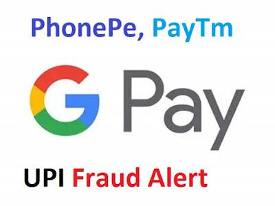 UPI Fraud कैसे होता है और इससे कैसे बचें , UPI fraud