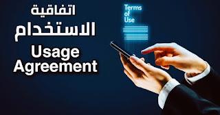 Usage Agreement إتفاقية الإستخدام