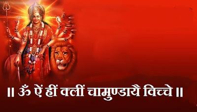 Durga Mantra for Wisdom and Prosperity