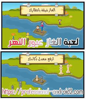 لعبة لغز عبور الجسر - لعبة عبور النهر