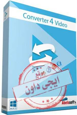 تحميل برنامج تحويل صيغ الفيديو Converter4Video 2020