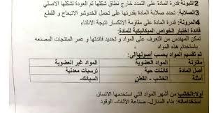 ملخص الدرس الثاني المادة وخواصها علوم فصل أول صف سادس 2020