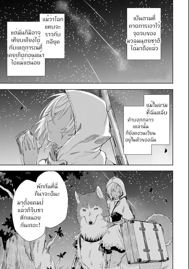 อ่านการ์ตูน Tabi to Gohan to Shuumatsu Sekai ตอนที่ 3 หน้าที่ 2