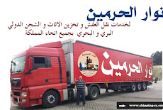 نقل عفش من الدمام الى سلطنة عُمان 0560533140 مع انهاء اجراءات الشحن من الدمام سلطنة عمان مسقط