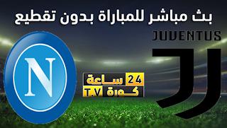 مشاهدة مباراة يوفنتوس ونابولي بث مباشر بتاريخ 17-06-2020 كأس إيطاليا