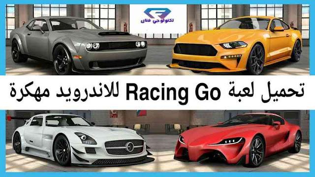 تحميل لعبة راسينغ جو 2020 Racing go للاندرويد مهكرة