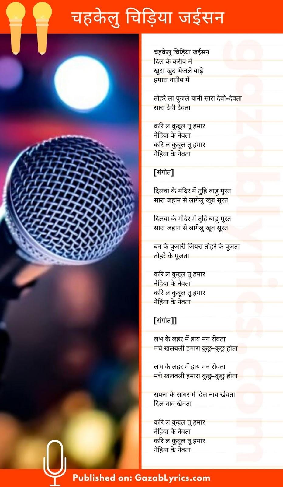 Chahkelu Chidiya Jaisan song lyrics image