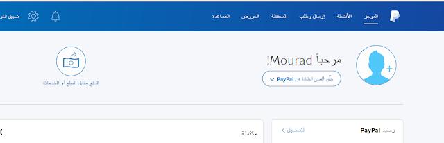 طريقة الحصول على اموال بايبال في المغرب
