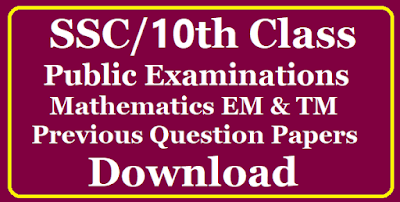 SSC/10th Class Public Examinations Mathematics New Pattern Blue Print Model Previous Question Papers Download /2020/03/SSC-10th-Class-Public-Exams-Mathematics-New-Pattern-Blue-Print-Model-Previous-Question-papers-Download.html