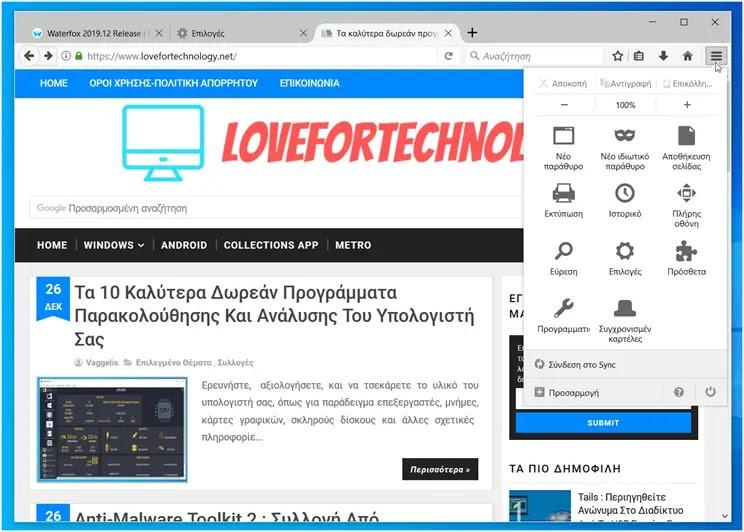 Waterfox : Browser  με πλήρη υποστήριξη 64 Bit  και  χωρίς συλλογή δεδομένων τηλεμετρίας