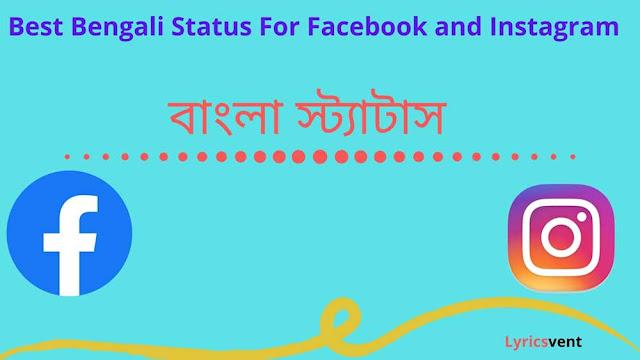 best bengali status for facebook and instagram
