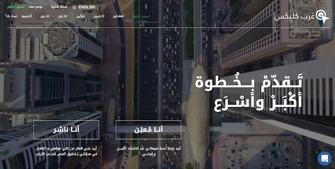 أفضل طرق الربح من التسويق بالعمولة مع عرب كليكس