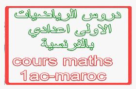دروس الرياضيات للسنة الاولى اعدادي الفرنسية دروس الرياضيات بالفرنسية-Cours math 1ac maroc 2020