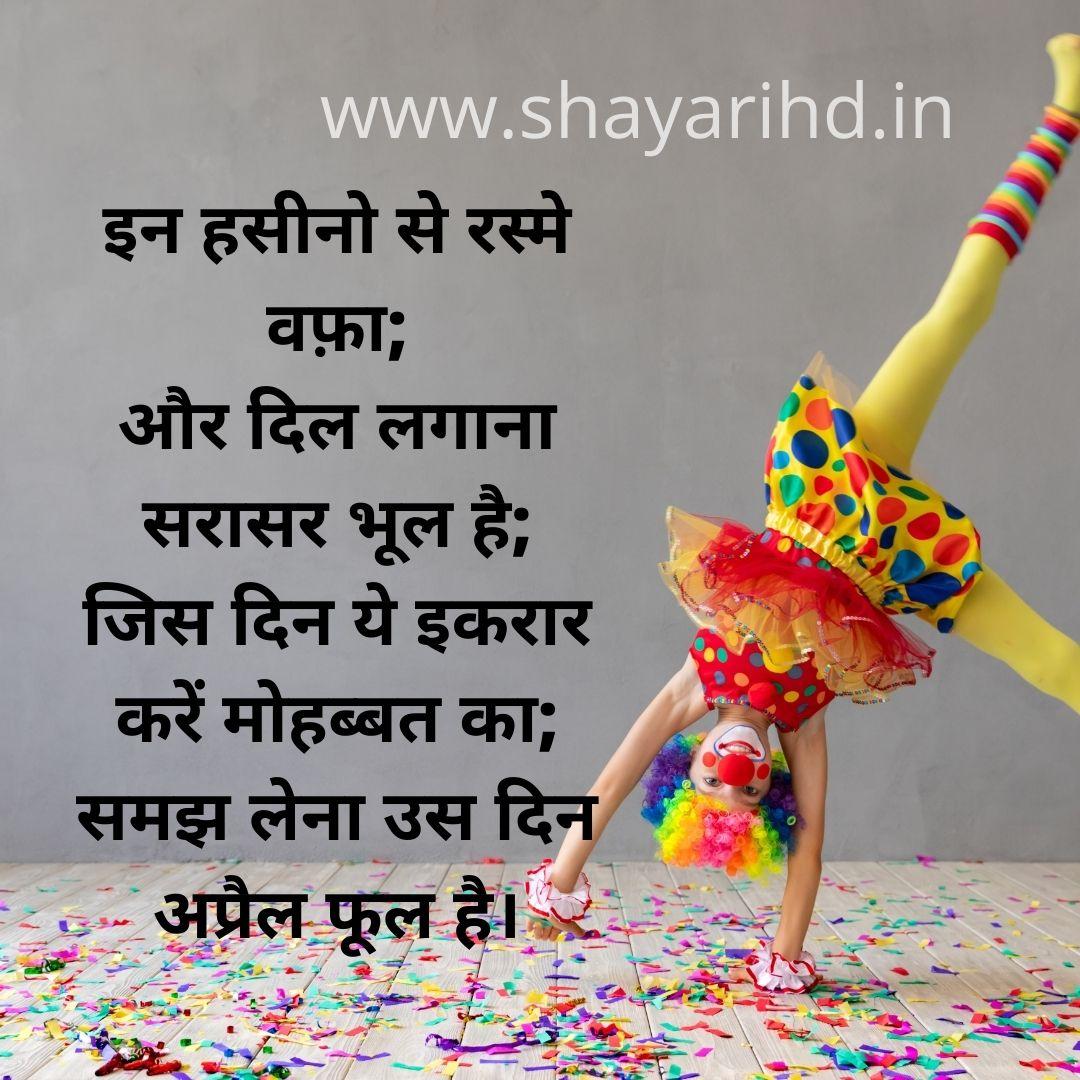 Happy April Fools Day Shayari In Hindi