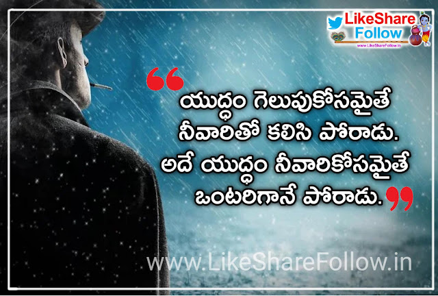 real life quotes in telugu likesharefollow