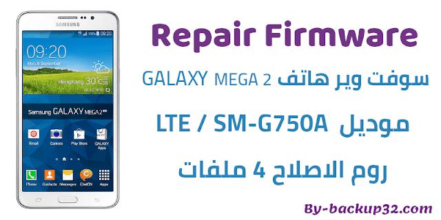 سوفت وير هاتف GALAXY MEGA 2 موديل SM-G750A روم الاصلاح 4 ملفات تحميل مباشر