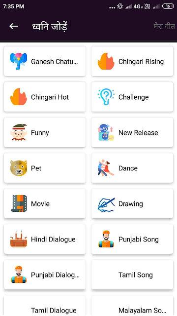Chingari App क्या है इसे कैसे use करें