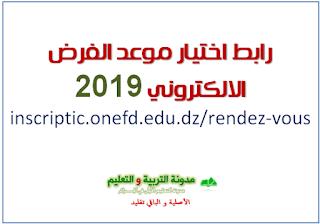 رابط اختيار موعد الفرض الاكتروني 2018 inscriptic.onefd.edu.dz/rendez-vous