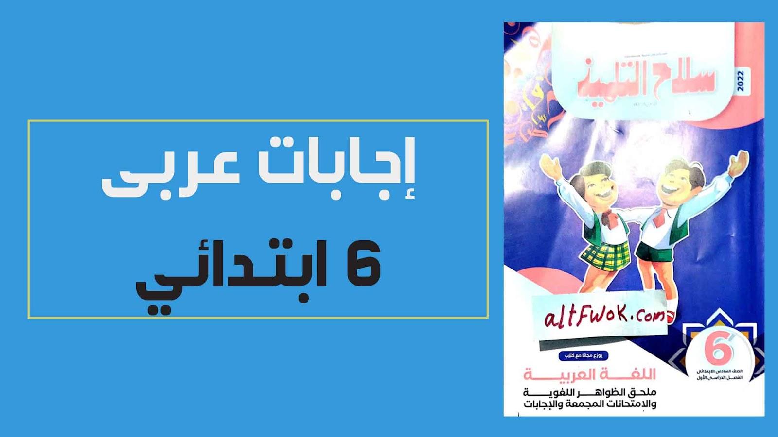 ملحق امتحانات واجابات كتاب سلاح التلميذ لغة عربية للصف السادس الابتدائي الترم الاول 2022 pdf