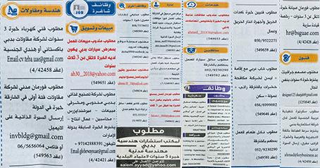 ننشر وظائف في الامارات منشورة فى الصحف الامارات اليوم 11 مارس 2018