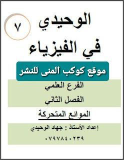 كتاب شرح مادة  ميكانيكا الموائع المتحركة بالعربي pdf  الوحيدي في الفيزياء 7