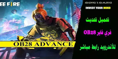 Free Fire OB28 Advance Server APK download guide: Step-by-step method