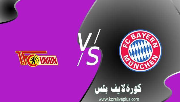 مشاهدة مباراة بايرن ميونخ ويونيون برلين بث مباشر اليوم كورة لايف 10-04-2021 في الدوري الالماني