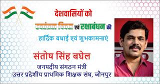 *उत्तर प्रदेशीय प्राथमिक शिक्षक संघ, जौनपुर के जनपदीय संगठन मंत्री संतोष सिंह बघेल की तरफ से देशवासियों को स्वतंत्रता दिवस एवं रक्षाबंधन की हार्दिक बधाई एवं शुभकामनाएं*