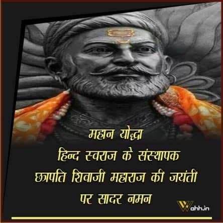 Shivaji Jayanti  Facebook Wishes