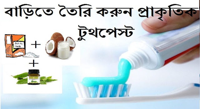 Make natural toothpaste at home