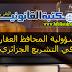 مسؤولية المحافظ في التشريع الجزائري
