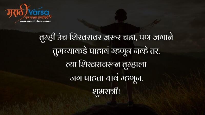 500 Good Night Messages In Marathi Good Night Images In Marathi Good Night Quotes In Marathi Marathivarsa Com