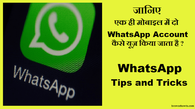 How to use Dual WhatsApp Accounts on Mobile