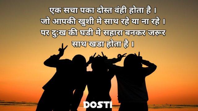 Dosti Shayari,Friend