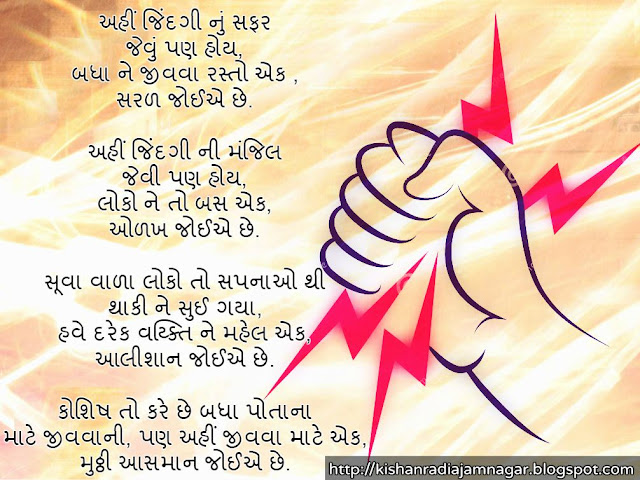 Gujarati Gazal On Life Needs Fist