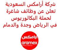 تعلن شركة أرامكس السعودية, عن توفر وظائف شاغرة لحملة البكالوريوس, للعمل لديها في الرياض وجدة والدمام. وذلك للوظائف التالية: 1- مسؤول المشتريات  (Procurement Officer)  (جدة، الدمام): - المؤهل العلمي: بكالوريوس في المحاسبة، المالية، إدارة الأعمال، لوجستيات، سلسلة الإمداد أو في مجال ذي صلة. - الخبرة: سنتان على الأقل من العمل في المجال. للتـقـدم إلى الوظـيـفـة في جدة اضـغـط عـلـى الـرابـط هـنـا. للتـقـدم إلى الوظـيـفـة في الدمام اضـغـط عـلـى الـرابـط هـنـا. 2- تنفيذي تطوير أعمال  (Business Development Executive)  (الرياض): - المؤهل العلمي: بكالوريوس في إدارة الأعمال أو في تخصص ذي صلة. - الخبرة: سنتان على الأقل من العمل في المجال, ويفضل في قطاع الشحن والخدمات اللوجستية. - أن يجيد اللغة الإنجليزية كتابة ومحادثة. للتـقـدم إلى الوظـيـفـة اضـغـط عـلـى الـرابـط هـنـا. 3- مدير شحن منتجات  (Freight Product Manager)  (جدة): - المؤهل العلمي: بكالوريوس في مجال ذي صلة. - الخبرة: خمس سنوات على الأقل من العمل في المجال، مع خبرة سنتين على الأقل في مجال المبيعات والعمليات الخاصة بالمنتجات. - أن يجيد اللغة الإنجليزية كتابة ومحادثة. - أن يجيد مهارات الحاسب الآلي والأوفيس. للتـقـدم إلى الوظـيـفـة اضـغـط عـلـى الـرابـط هـنـا.     اشترك الآن في قناتنا على تليجرام   أنشئ سيرتك الذاتية   شاهد أيضاً: وظائف شاغرة للعمل عن بعد في السعودية    شاهد أيضاً وظائف الرياض   وظائف جدة    وظائف الدمام      وظائف شركات    وظائف إدارية   وظائف هندسية                       لمشاهدة المزيد من الوظائف قم بالعودة إلى الصفحة الرئيسية قم أيضاً بالاطّلاع على المزيد من الوظائف مهندسين وتقنيين  محاسبة وإدارة أعمال وتسويق  التعليم والبرامج التعليمية  كافة التخصصات الطبية  محامون وقضاة ومستشارون قانونيون  مبرمجو كمبيوتر وجرافيك ورسامون  موظفين وإداريين  فنيي حرف وعمال
