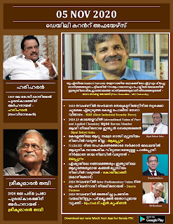 Daily Malayalam Current Affairs 05 Nov 2020