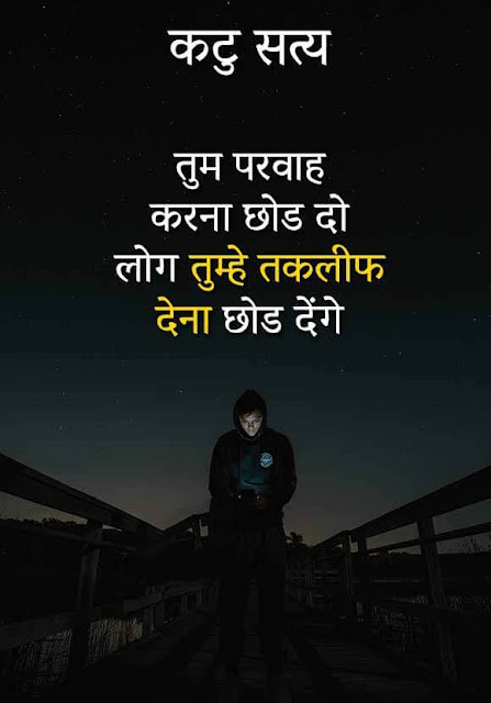 Golden Thoughts of Life in Hindi - जिंदगी बदल जाएगी