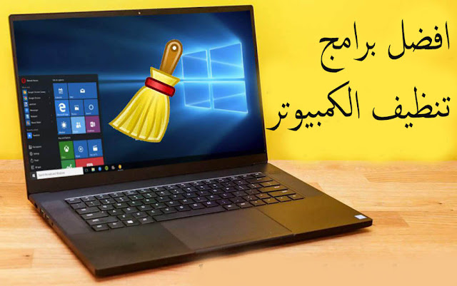 تحميل أفضل برنامج تنظيف جهاز الكمبيوتر من الفيروسات وتسريعه للويندوز 10