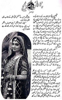 Chahton Ke Musam By Hina Asghar Urdu Afsana Free Download Pdf