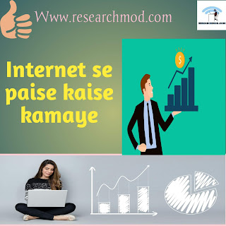 Internet se paise kaise kamaye , how to earn money from internet