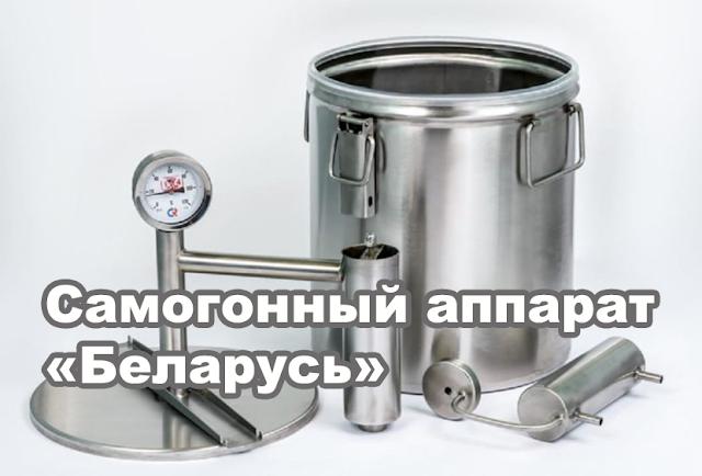 Самогонный аппарат «Беларусь»