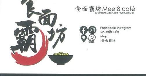 Ah Seng Blog (Part 2): Mee 8 Cafe Chai Leng Park 食面霸坊